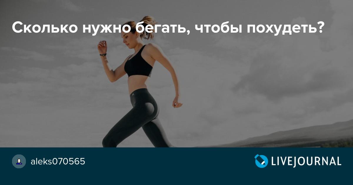 сколько нужно бегать женщине чтобы похудеть