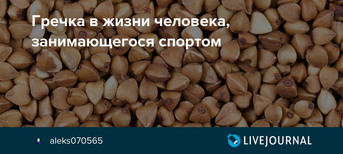 Рис или гречка в бодибилдинге: как вы считаете что лучше