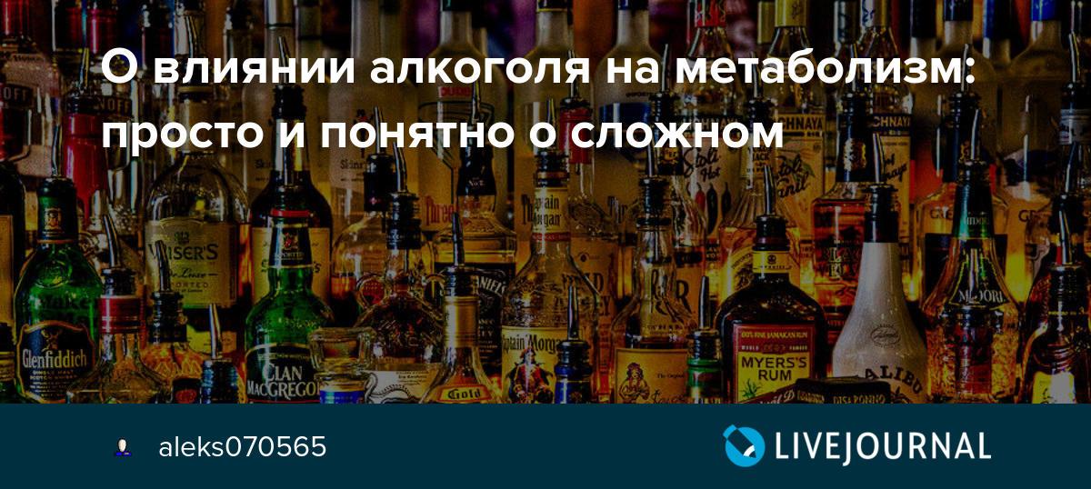 Алкоголь замедляет обмен веществ