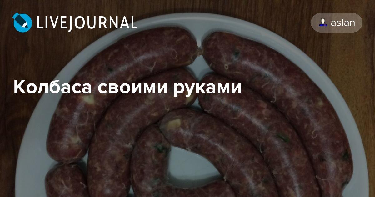 Как сделать колбаски своими руками 993