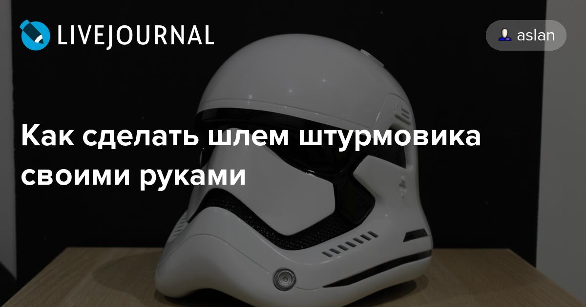 Как сделать для шлема штурмовика 464