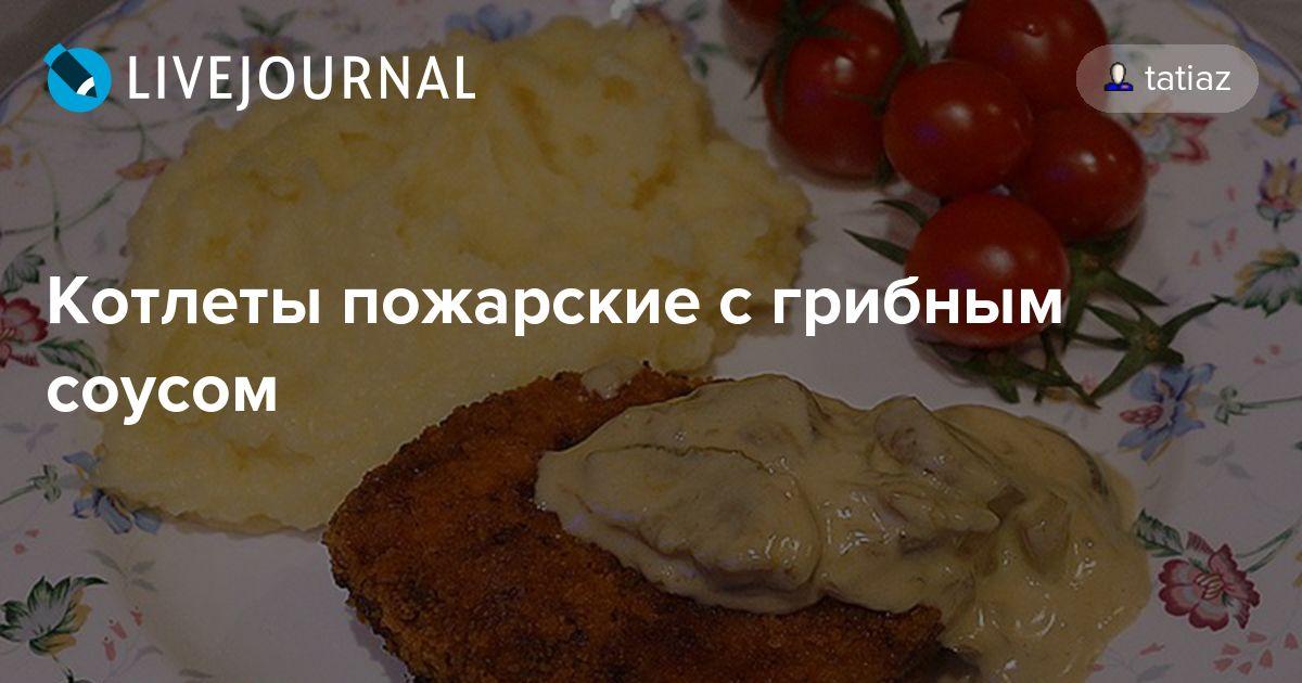 котлеты из сушеных грибов рецепт с фото