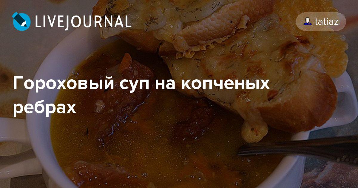 Гороховый суп в мультиварке с ребрышками копчеными рецепт с пошагово в
