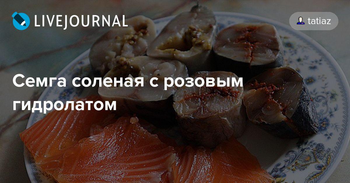 Рецепт соления семги домашних условиях