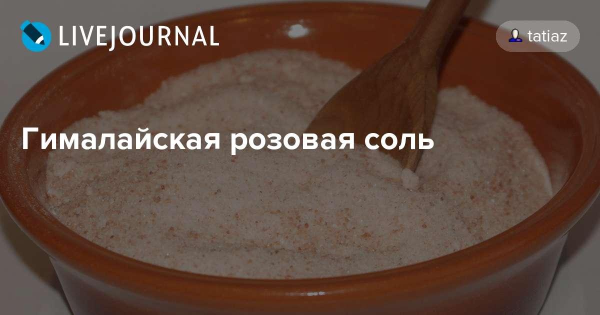 Гималайская соль где купить