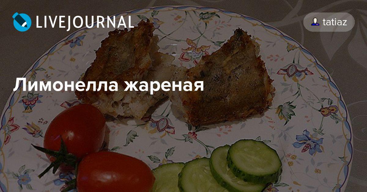 Лимонелла жареная рецепты с фото