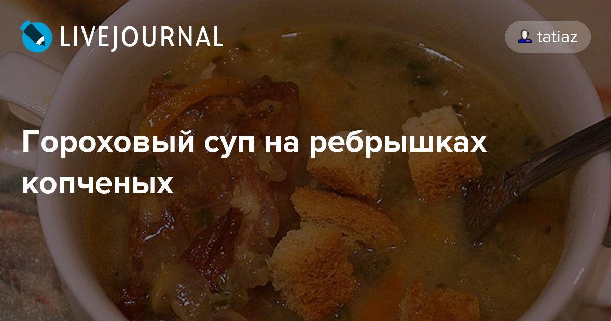 Гороховый суп с свиными копчеными ребрышками рецепт