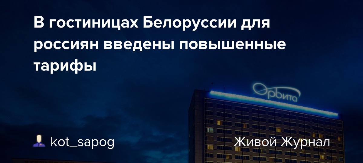 В гостиницах Белоруссии для россиян введены повышенные тарифы