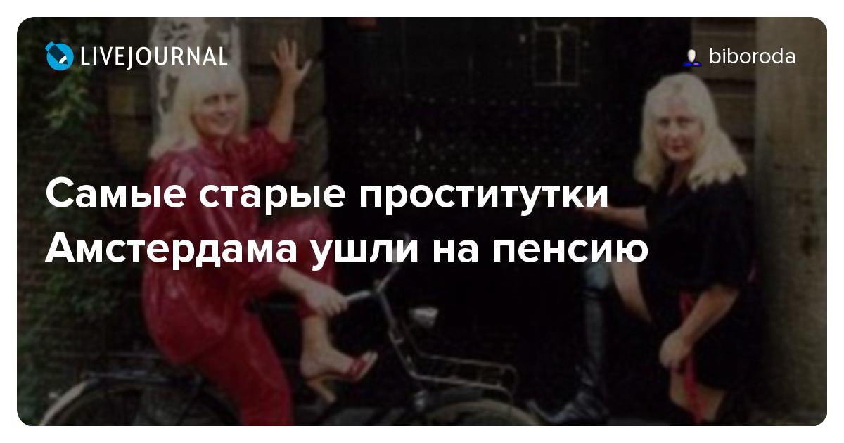 старые проститутки 70 лет