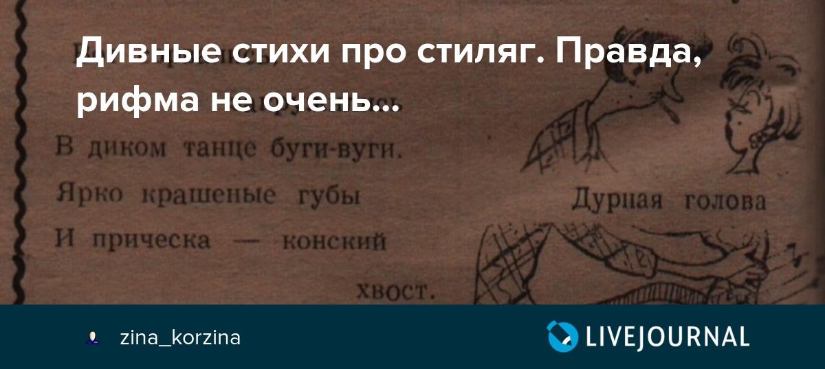 мебель зина халява стихи российском телевидении это