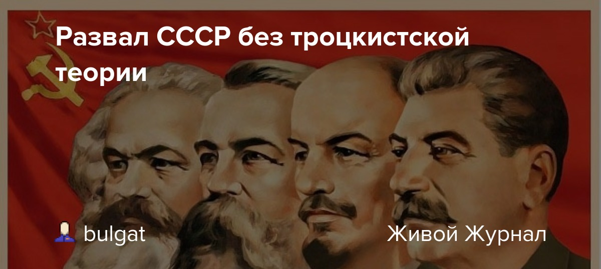 Развал СССР без троцкистской теории