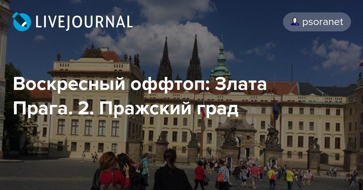Лечение псориаза в Чехии - 1 клиника отзывы и цены