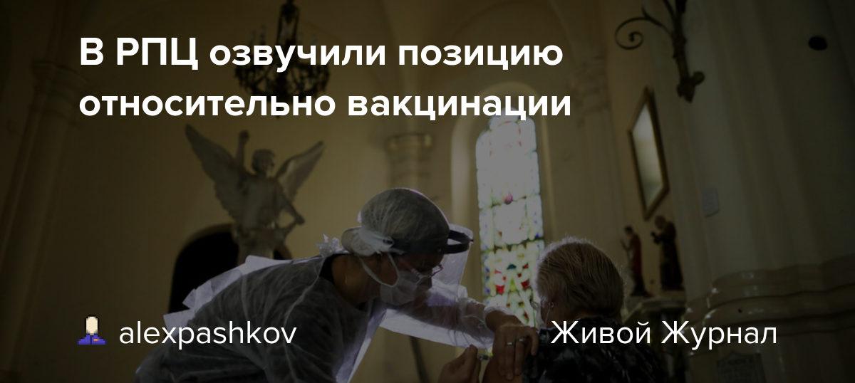 ВРПЦ озвучили позицию относительно вакцинации