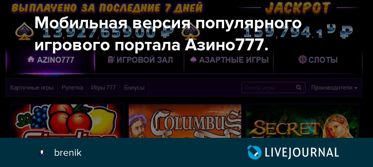 азино777 оригинальный сайт мобильная версия