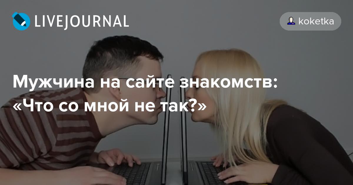 Свидание после сайта знакомств