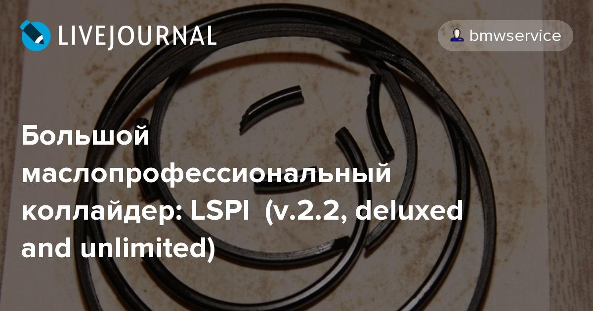 Большой маслопрофессиональный коллайдер: LSPI (v.2.2, deluxed and unlimited)