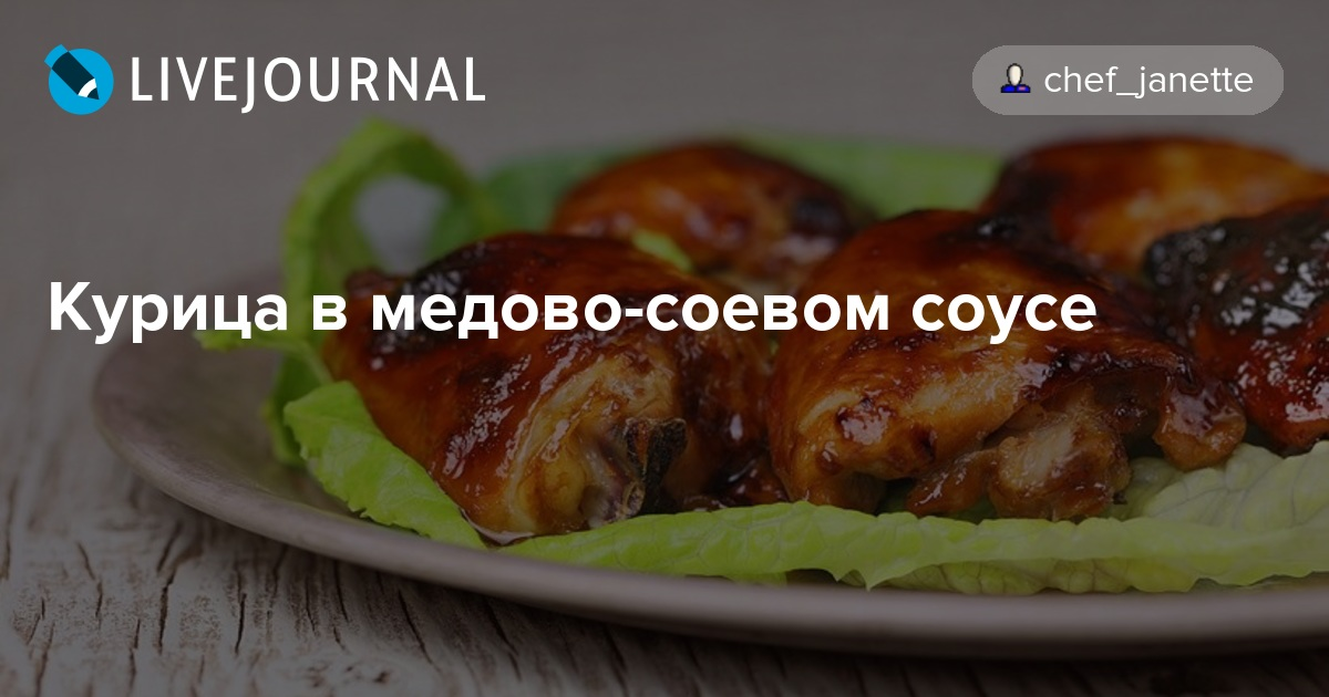160Окорочка в духовке рецепт в соевом соусе