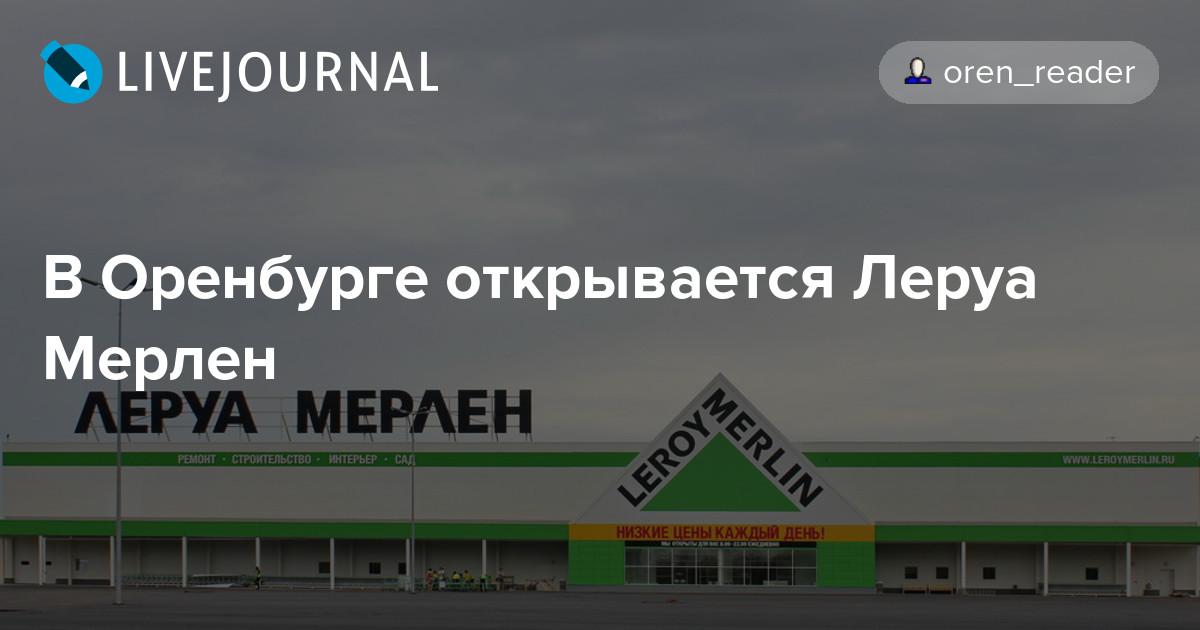 в оренбурге открывается леруа мерлен Oren Reader