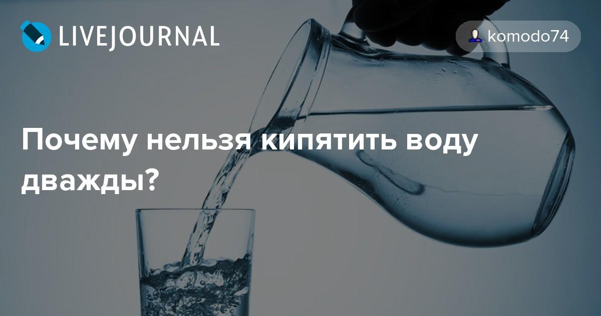 Почему нельзя кипятить воду дважды  База ответов на
