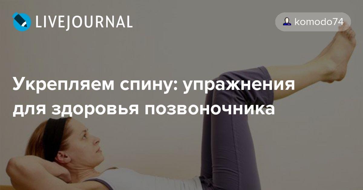 Укрепляем спину упражнения для здоровья позвоночника