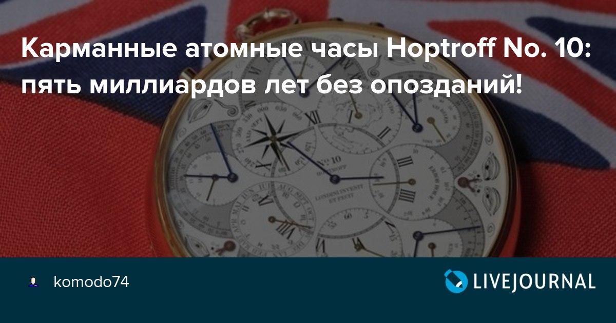 - так же в году были представлены новые карманные часы hoptroff № внутри них так же установлена микросхема американской компании symmetricom.