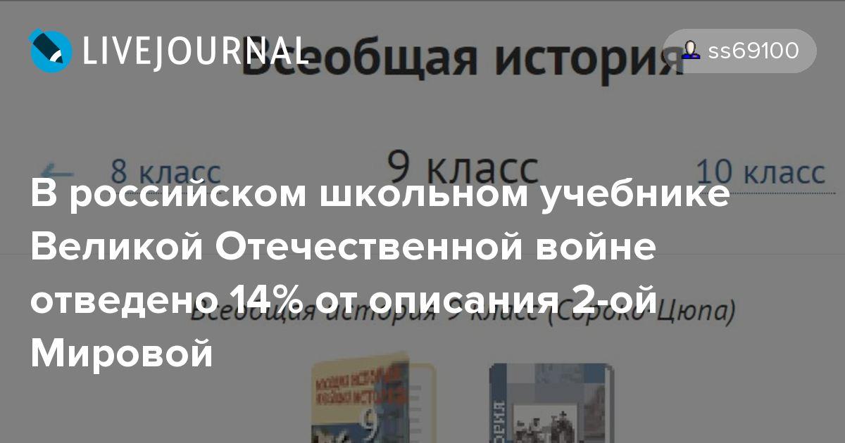 В российском школьном учебнике Великой Отечественной войне отведено 14% от описания 2-ой Мировой