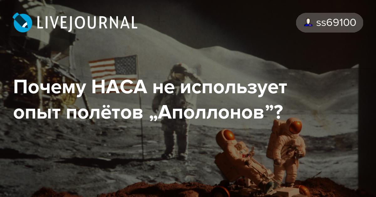 """Почему НАСА не использует опыт полётов """"Аполлонов""""?"""
