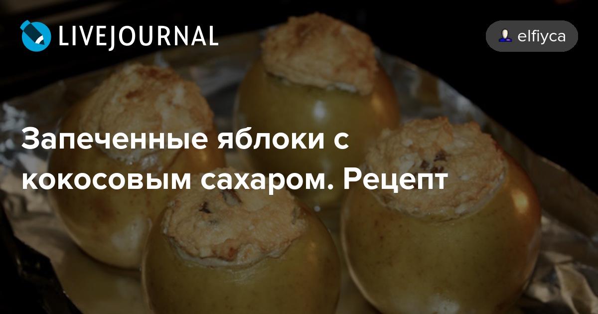 Яблоки запеченные в духовке рецепт с сахаром