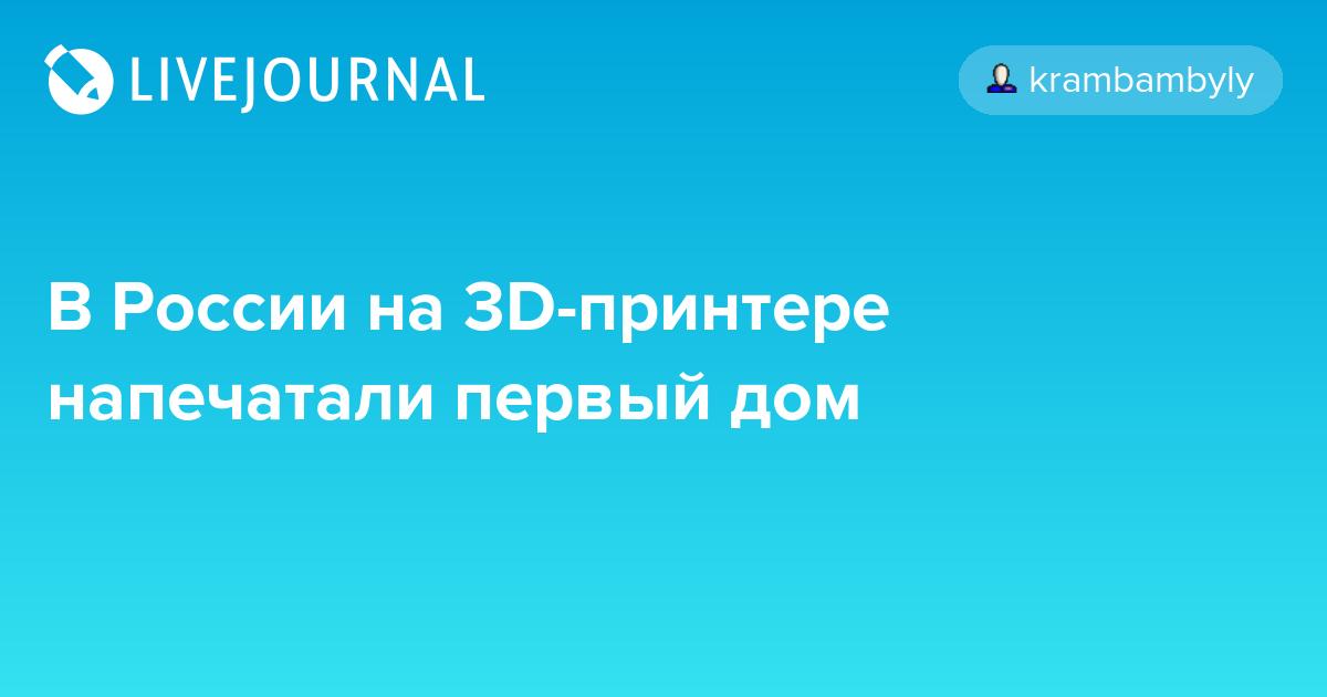 В России на 3D-принтере напечатали первый дом