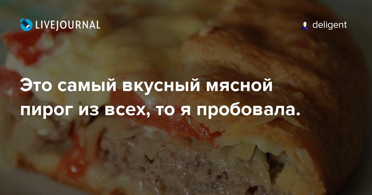 Мясной пирог рецепт самый вкусный
