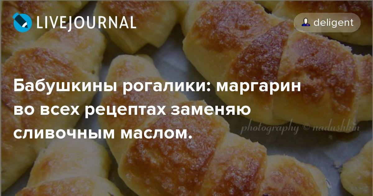 рецепты с маргарином рецепты с фото