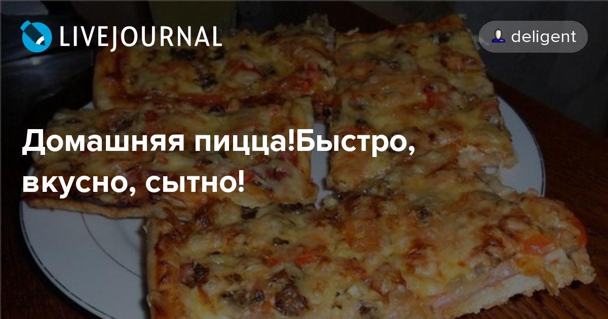 вкусная домашняя пицца рецепт фото быстро