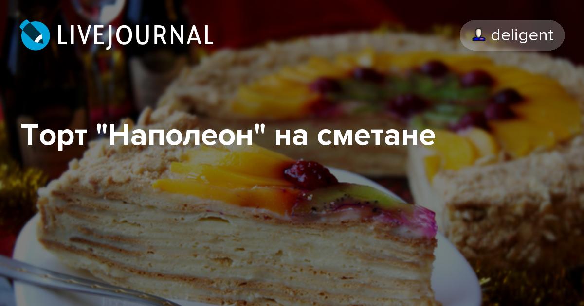 Рецепт торт наполеон на сметане