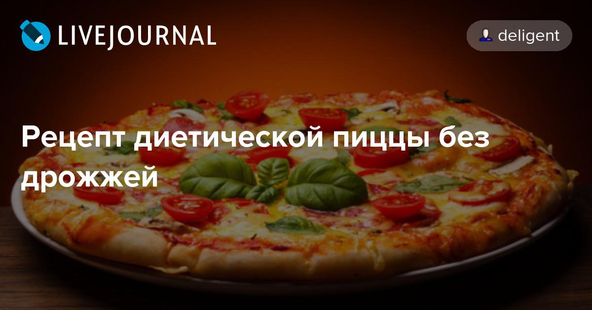 пицца рецепт простой и вкусный без дрожжей