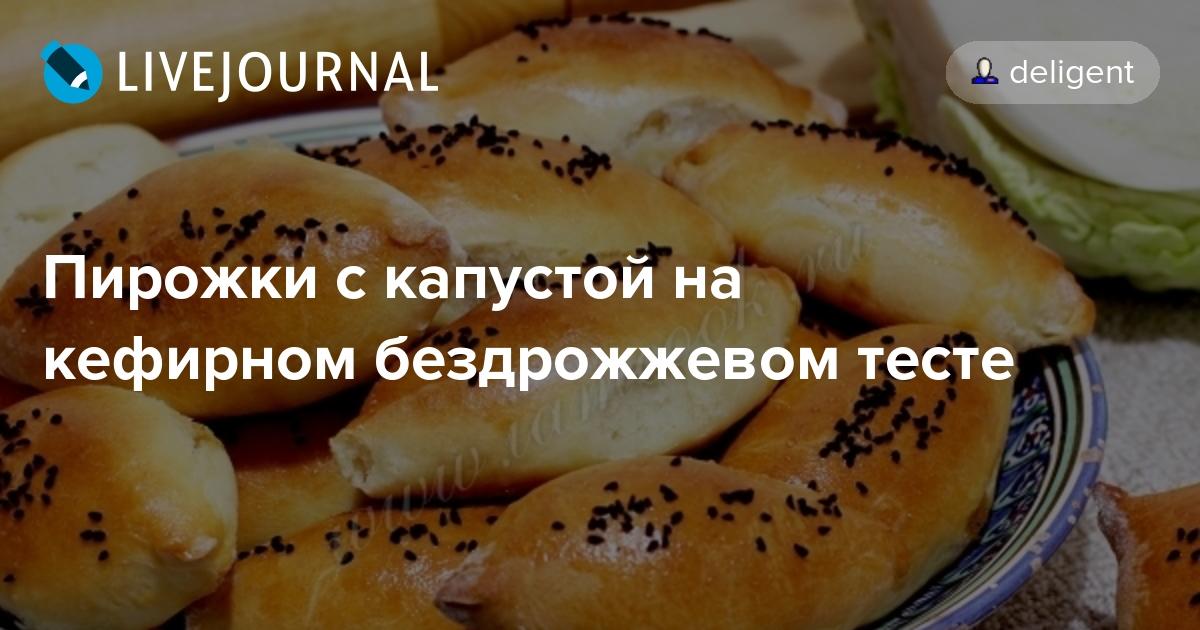 тесто для пирожков на кефире с капустой