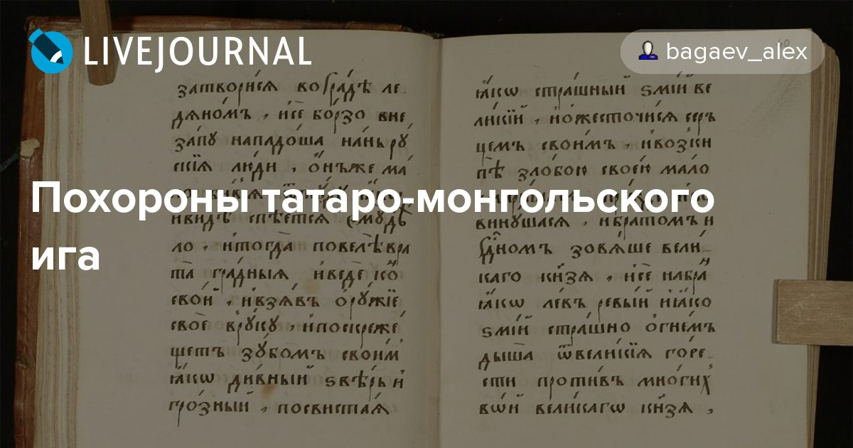 Похороны татаро-монгольского ига