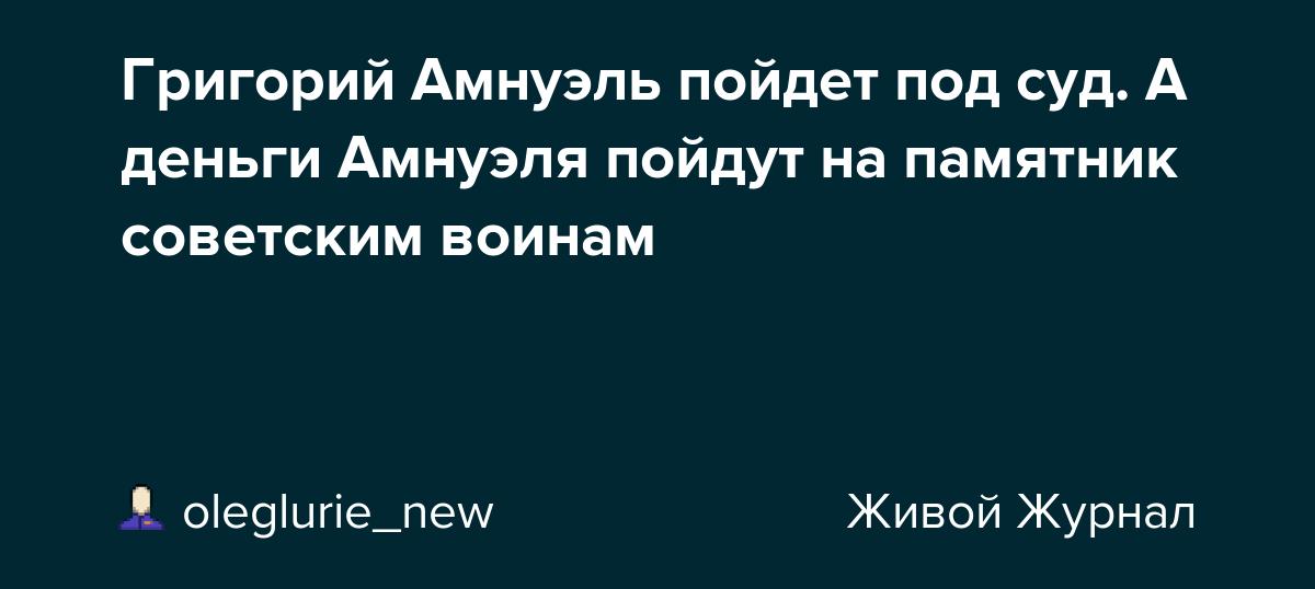 Григорий Амнуэль пойдет под суд. А деньги Амнуэля пойдут на памятник советским воинам