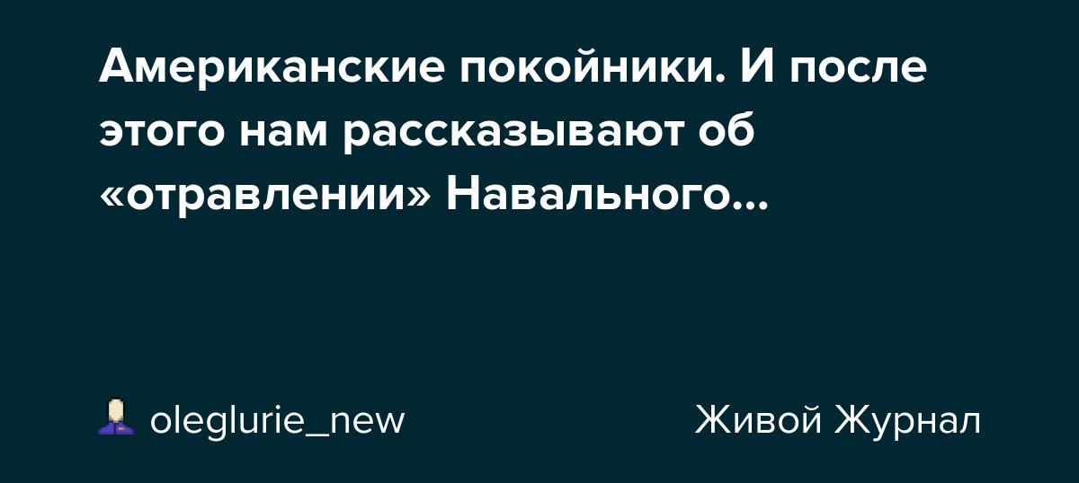 Американские покойники. И после этого нам рассказывают об «отравлении» Навального…