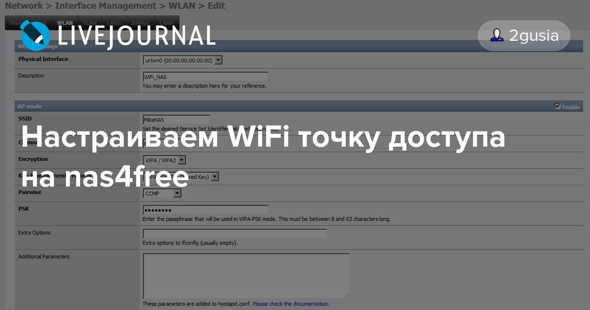 Настраиваем WiFi точку доступа на nas4free : 2gusia