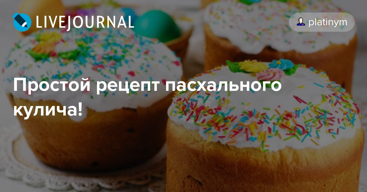Рецепт пасхальный кулич пошаговый рецепт с самый вкусный