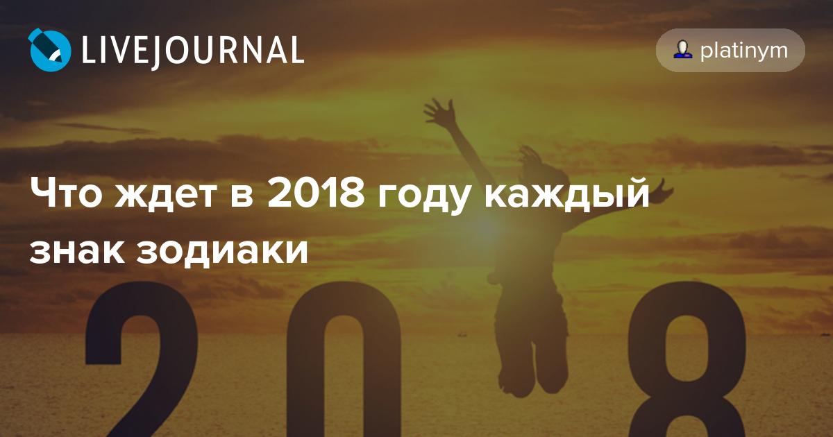 Гороскоп на 2018 год для Тельцов-женщин и мужчин: что ждёт