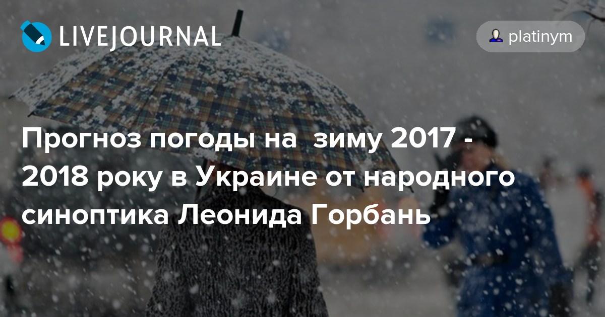 Прогнозы синоптиков на зиму 2018