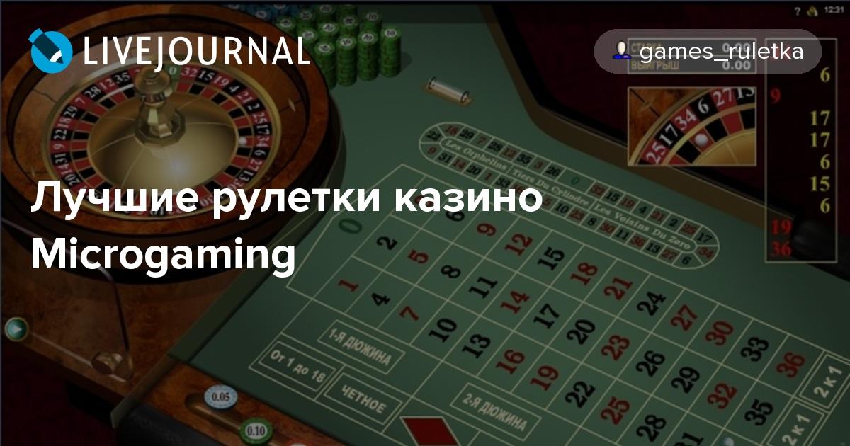 В каких казино есть microgaming скачать фильм казино 1995 бесплатно в хорошем качестве