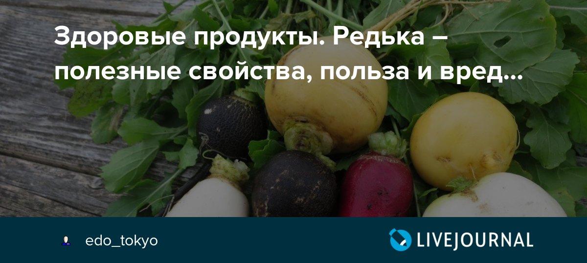 Салат из редьки польза
