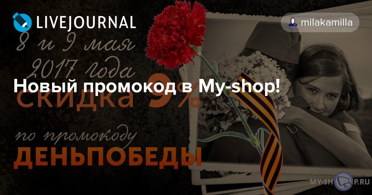 my shop промокод