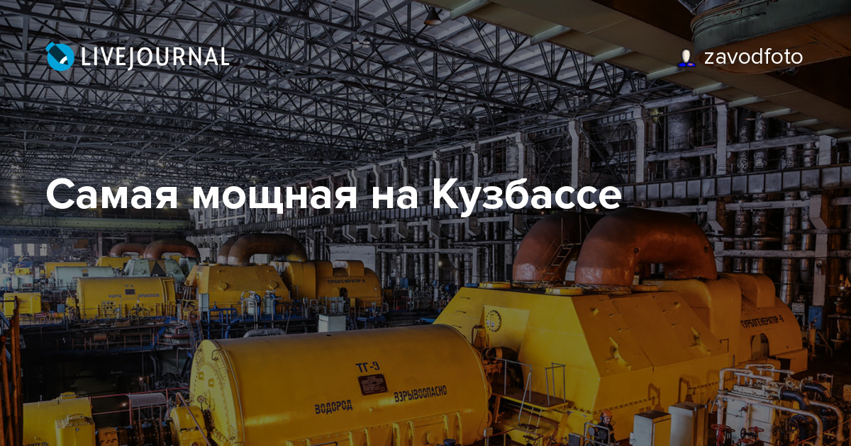 Самая мощная на Кузбассе: zavodfoto — LiveJournal