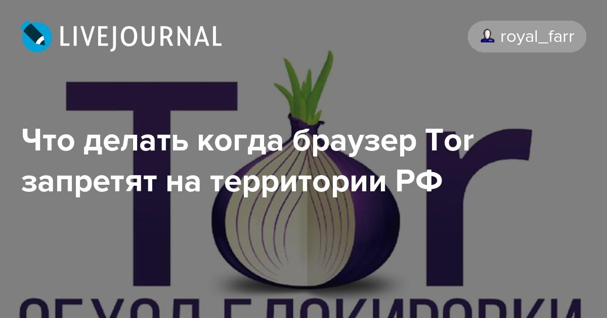 Тор браузер запрещен в белоруссии гирда тор браузер для пк скачать попасть на гидру