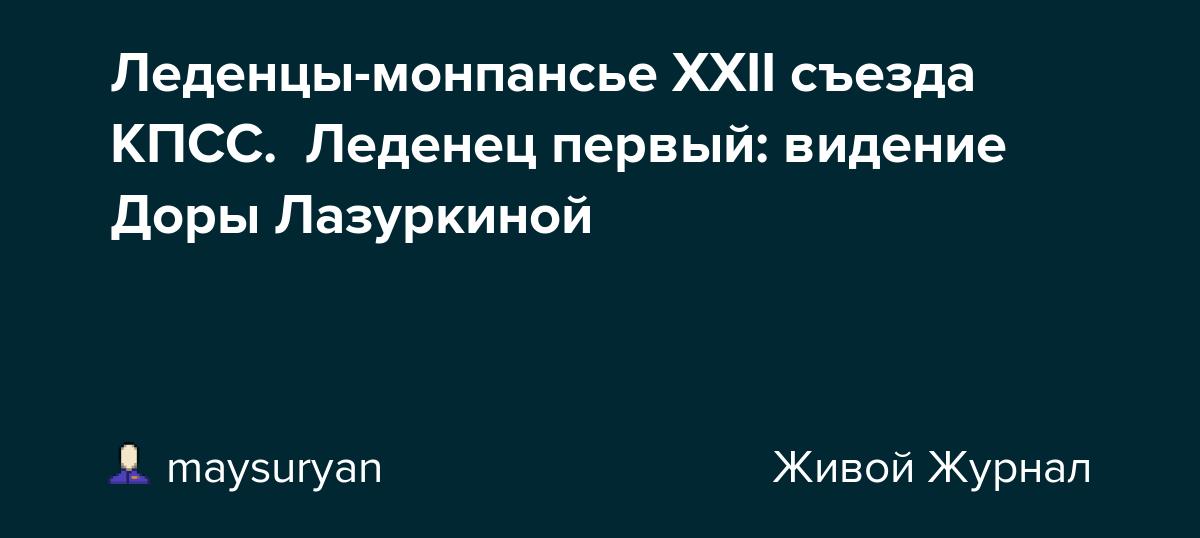 Леденцы-монпансье XXII съезда КПСС.  Леденец первый