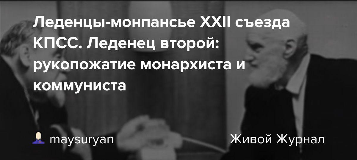 Леденцы-монпансье XXII съезда КПСС. Леденец второй: рукопожатие монархиста и коммуниста
