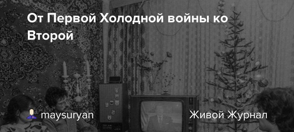 От Первой Холодной войны ко Второй